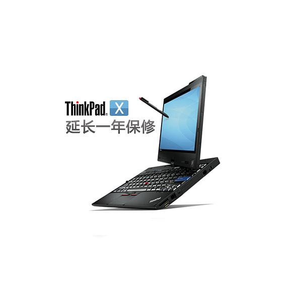ThinkPad X系列延长1年保修图片