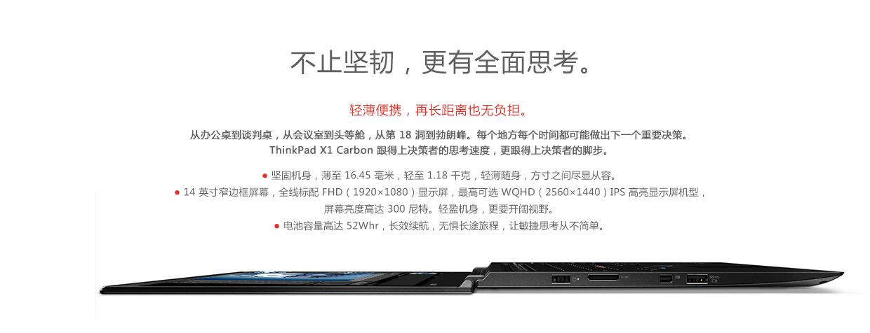 ThinkpadX1 Carbon 2016(PC)5