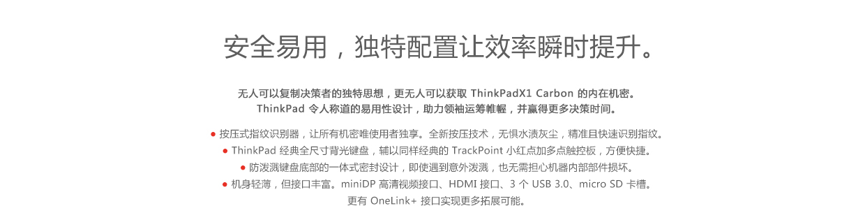 ThinkpadX1 Carbon 2016(PC)6