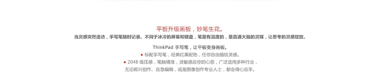 Thinkpad X1 Tablet 2016