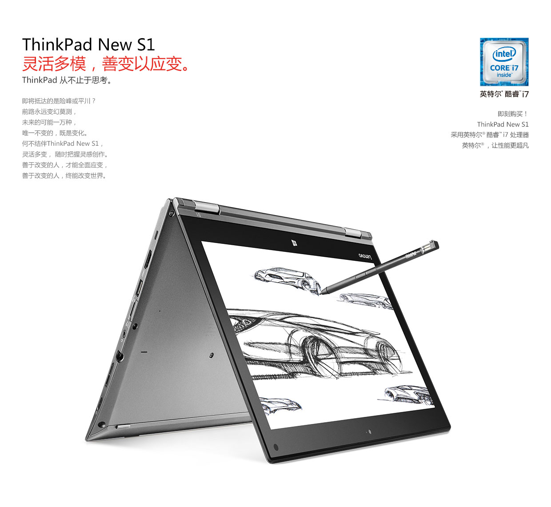 ThinkpadS1 2016(PC)1