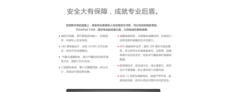 Thinkpad T560