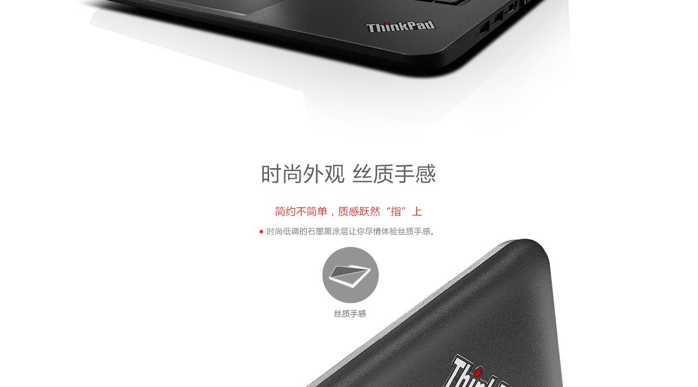 ThinkpadE4550