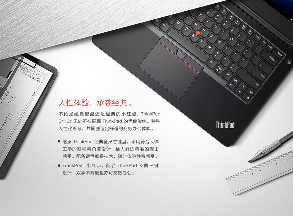 轻薄的商务本联想ThinkPad E470C