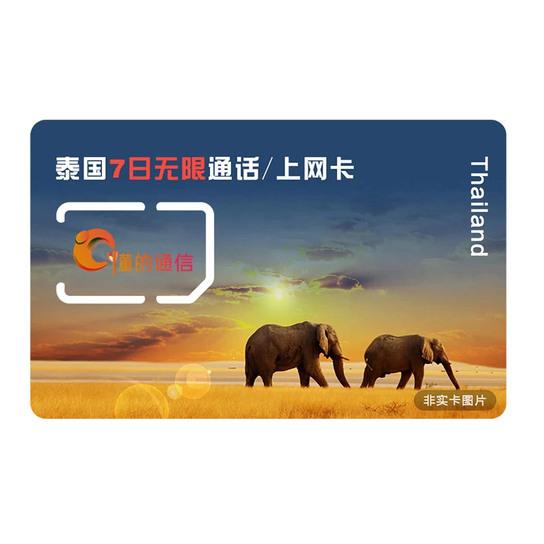 泰国7日无限通话/上网卡图片