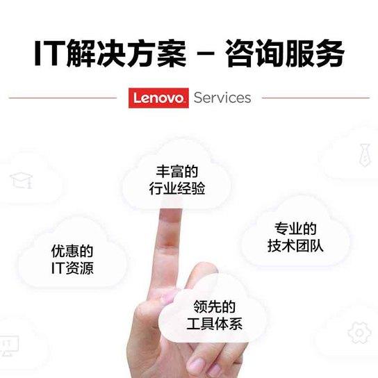 IT解决方案咨询服务图片